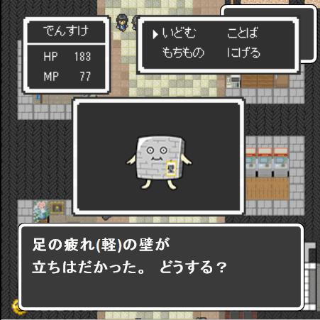 ゲーム画面06