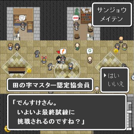 ゲーム画面08