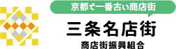 京都で一番古い商店街 三条名店街 商店街振興組合