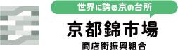 世界に誇る京の台所 京都錦市場 商店街振興組合