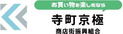 お買い物を楽しむなら 寺町京極 商店街振興組合