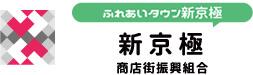 修学旅行生のメッカ! 新京極 商店街振興組合
