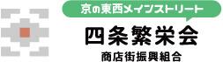 京の東西メインストリート 四条繁栄会 商店街振興組合
