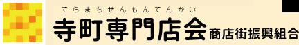 寺町専門店会